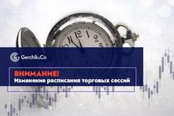 gerchik-raspisaniye-torgovykh-sessiy-v-oktyabre-2020-goda-image