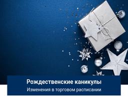 admiral-markets-chasy-raboty-rynkov-v-zimniye-prazdniki-image