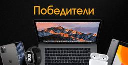 fort-financial-services-podveli-itogi-rozygrysha-apple-image