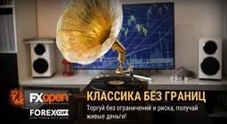 fxopen-klassika-bez-granits-besplatnyy-konkurs-image