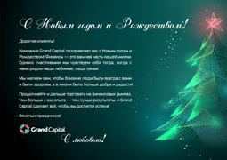grand-capital-kompaniya-pozdravlyayet-vas-s-novym-godom-image