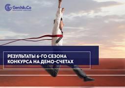 gerchik-rezultaty-konkursa-na-demo-schetakh-image