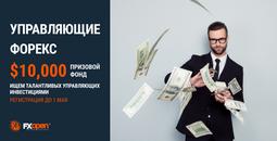 fxopen-konkurs-na-realnykh-pamm-schetakh-upravlyayushchiye-foreks-image