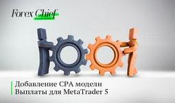 forexchief-reshili-vypustit-obnovleniye-partnerskoy-programmy-image