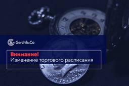 gerchik-raspisaniye-torgov-26-27-noyabrya-image
