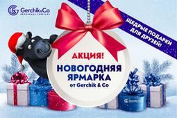 gerchik-aktsiya-novogodnyaya-yarmarka-image