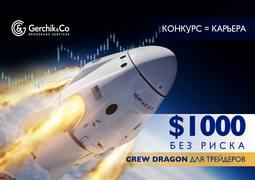 gerchik-start-konkursa-na-demo-schetakh-perenositsya-image