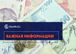 gerchik-izmeneniye-po-valyutnym-param-s-try-image