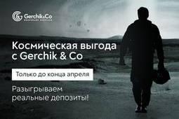 gerchik-aktsiya-kosmicheskaya-vygoda-image
