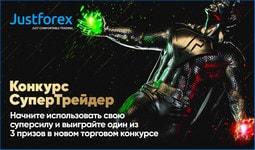 justforex-prinemayte-uchastiye-v-nashem-novom-konkurse-supertreyder-image