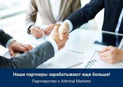 admiral-markets-partnery-nachali-poluchat-komissiyu-za-tranzaktsii-image