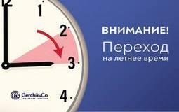 gerchik-perekhod-na-letneye-vremya-image