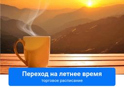 admiral-markets-perekhod-na-letneye-vremya-image