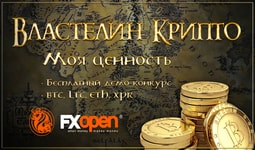 fxopen-zapuskayet-vlastelin-kripto-image