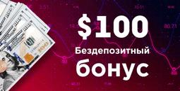 fort-financial-services-bezdepozitnyy-bonus-100-usd-image
