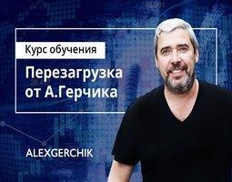 gerchik-samyy-polnyy-novyy-obuchayushchiy-kurs-image