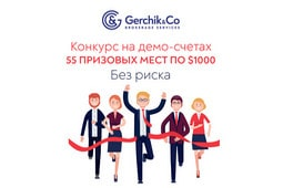 gerchik-registratsiya-na-7-y-sezon-otkryta-image