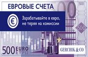 gerchik-dostupny-scheta-v-yevro-image