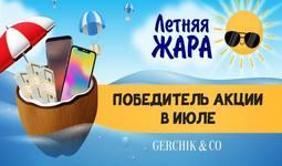 gerchik-imya-vtorogo-pobeditelya-aktsii-image