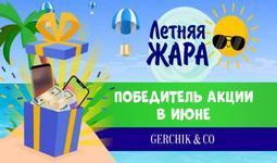 gerchik-izvestno-imya-pervogo-pobeditelya-image