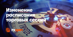 fxopen-vremya-sessiy-na-katolicheskuyu-paskhu-image