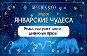 gerchik-obyavlyayet-o-starte-novoy-aktsii-yanvarskiye-chudesa-image