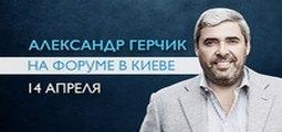 gerchik-master-klass-aleksandra-gerchika-image