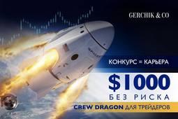 gerchik-6-y-sezon-konkursa-na-demo-schetakh-image