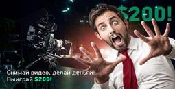 grand-capital-razygryvayet-denezhnyye-prizy-za-korotkoye-video-image
