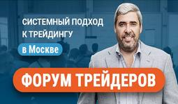 gerchik-gerchik-vystupit-na-forume-v-moskve-image