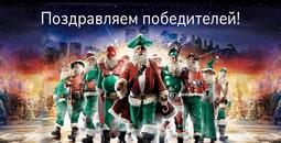 grand-capital-pozdravlyayem-pobediteley-konkursa-image