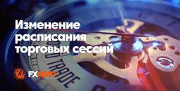 fxopen-torgovyye-sessii-26-27-noyabrya-image