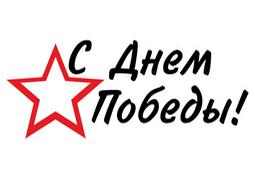 forexmart-pozdravlyayem-s-prazdnikom-velikoy-pobedy-image