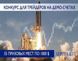 gerchik-startoval-4-y-sezon-konkursa-treyderov-image