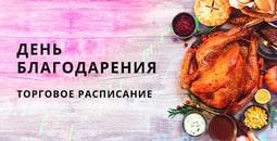mtrading-izmeneniya-v-torgovom-raspisanii-26-27-noyabrya-image