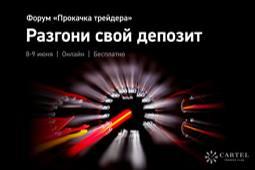gerchik-prokachayte-svoy-treyding-image