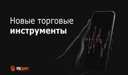fxopen-dobavlyayet-novyye-instrumenty-image