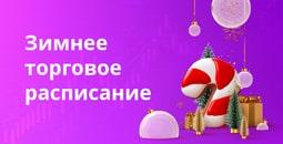 mtrading-torgovoye-raspisaniye-na-period-zimnikh-prazdnikov-image
