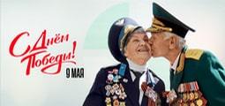 grand-capital-primite-teplyye-pozdravleniya-s-75-letiyem-dnya-pobedy-image