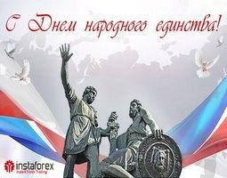 instaforex-den-narodnogo-yedinstva-image