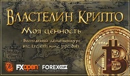 fxopen-priglashayet-prinyat-uchastiye-v-ocherednom-konkurse-na-demo-schetakh-image
