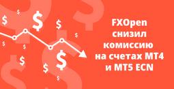 fxopen-uluchshil-usloviya-torgovli-image