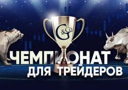 gerchik-pervyy-chempionat-treyderov-na-realnykh-schetakh-image
