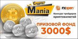 fxopen-besplatnyy-konkurs-s-realnymi-denezhnymi-prizami-image