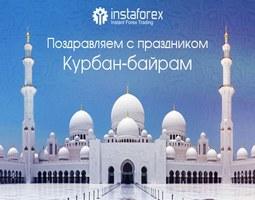 instaforex-prisoyedinyayetsya-k-samym-dobrym-pozhelaniyam-image