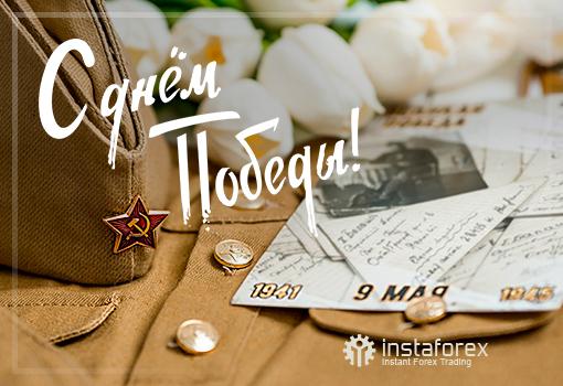 instaforex-pozdravleniya-s-dnem-pobedy-image