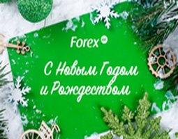 forex-ee-pozdravlyayet-vas-s-nastupayushchim-novym-godom-i-rozhdestvom-image