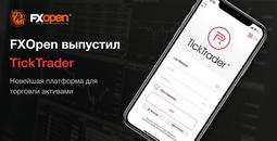 fxopen-novaya-sovremennaya-platforma-ticktrader-image