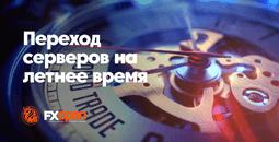 fxopen-14-marta-pereydet-na-letneye-vremya-image
