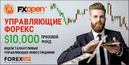 fxopen-obyavleny-rezultaty-konkursa-image
